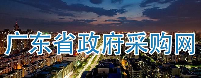 廣東省政府采購網