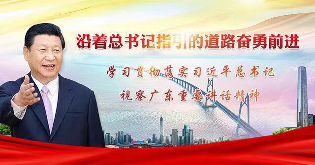 改革开放是党和人民大踏步赶上时代的重要法宝,是坚持和发展中国特色社会主义的必由之路