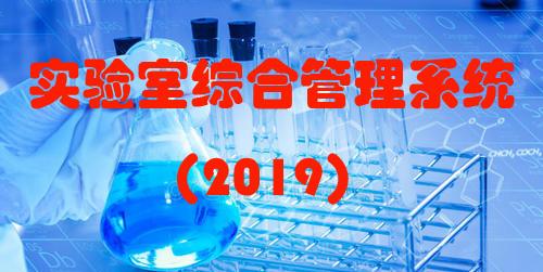 实验室综合管理系统(新)